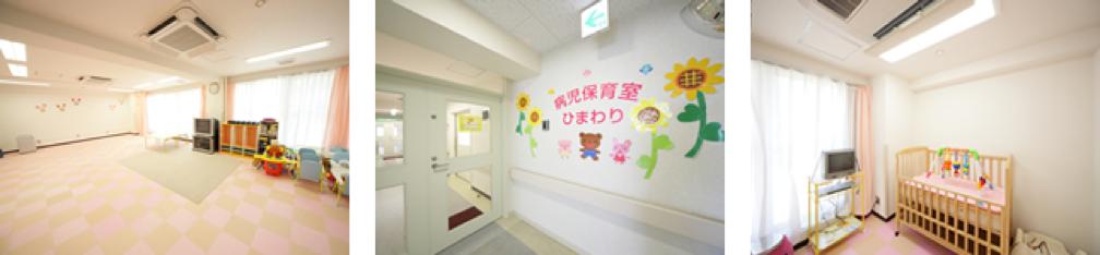 病児保育室ひまわり