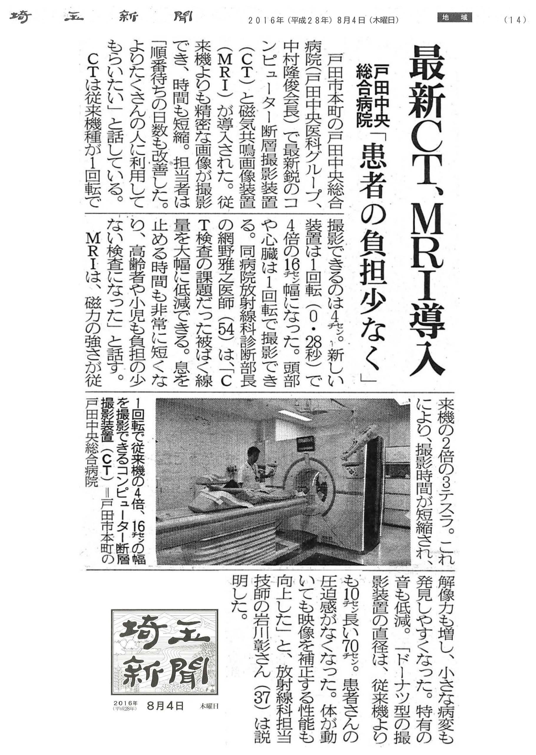 20160804 埼玉新聞(戸田中 新型CT・MRI)