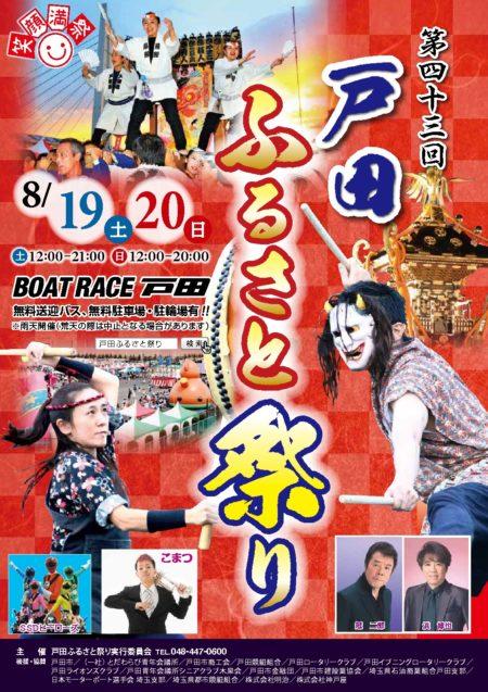 第43回戸田ふるさと祭り パンフレット