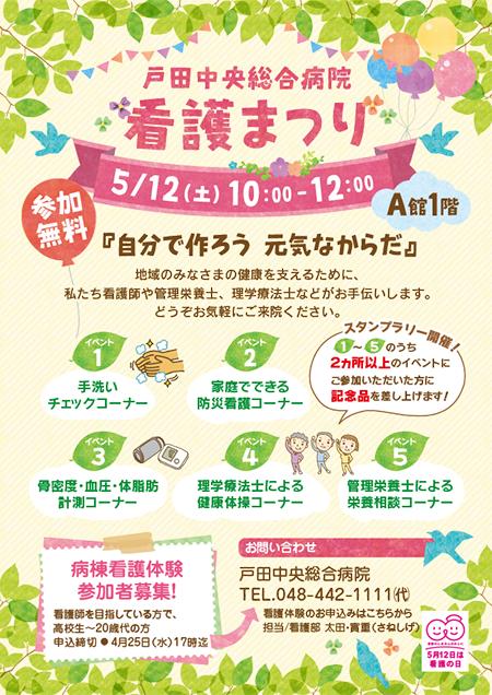 平成30年5月12日(土)看護まつりポスター