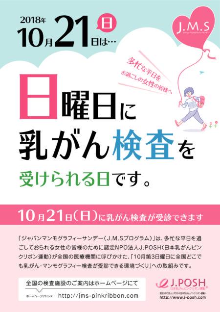 J.M.S(ジャパン・マンモグラフィー・サンデー)告知ポスター