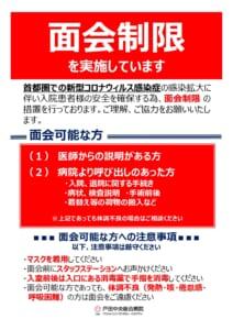 thumbnail of menkaiseigen_covid-19