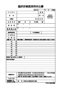 thumbnail of syokirinsyoukensyu_mousikomisyo20200612