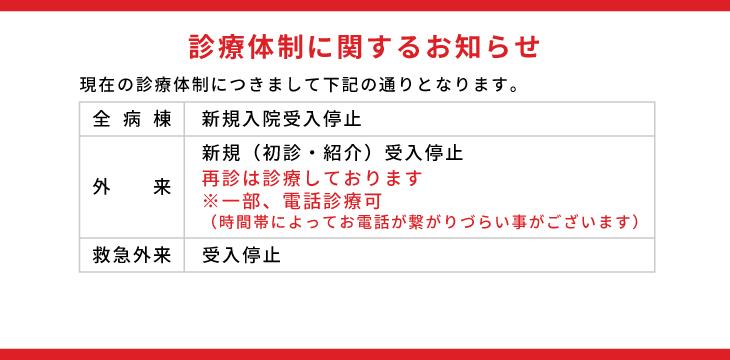 受け入れ 埼玉 病院 コロナ