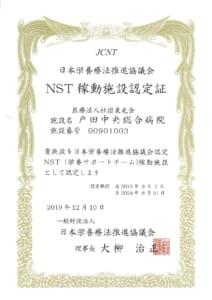 NST稼働施設認定証