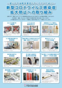 thumbnail of Infection control20210306